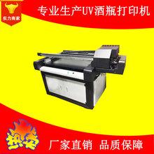 超大幅面酒瓶圆柱平板一体uv打印机集成背景墙UV平板打印机