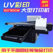 致富小机器创业生产设备酒瓶打印机酒盒打印机手机壳打印机