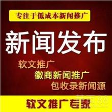各大门户新闻发布/新闻源/新浪腾讯网易/新闻软文/新闻营销