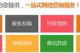公众号朋友圈推广微博营销新闻软文推广