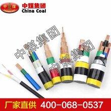 中煤矿用电力电缆矿用电力电缆价格矿用电力电缆厂家