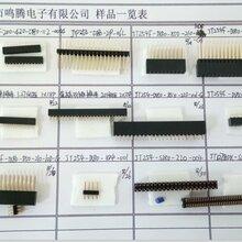 深圳排针排母连接器厂家,为您的事业添上一砖