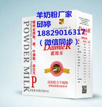 羊奶粉戴姆乐高钙成人羊奶粉厂家400g可OEM贴牌代加工