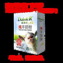 中老年奶粉厂家官方OEM贴牌代加工成人羊奶粉驼奶