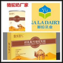 凯达乳业羊奶粉诚找oem贴牌代加工驼奶粉也可以做图片