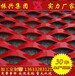 吊頂鋼板網吊頂鋁板網大量鋼板網防護鋼板網