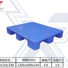 塑料托盘卡板/地台板/垫板