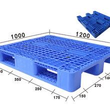 广东平面塑胶九脚卡板