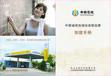 中岩石化民营加油站品牌连锁加盟全国招商