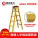 厂家直销绝缘人字梯单梯伸缩单梯电厂专用
