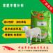 肉羊濃縮飼料及其制備方法