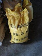 四平水处理药剂聚合氯化铝四平流金一号厂家专卖1400