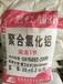 吉林白山水处理混凝剂PAC聚合氯化铝的生产厂家药剂使用方法聚铝价格及用途