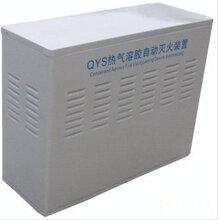 四川成都S型氣溶膠滅火裝置廠家價格圖片