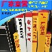 求购国家电网标志桩#(柱形-蓝色)国家电网标志桩'订做'#国家电网标志桩价采购/价格