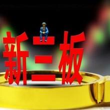 扬州❤新三板垫资开户垫资最新❤流程99999