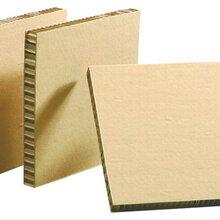 深圳龙华蜂窝纸板厂家大浪蜂窝板批发民治蜂窝纸板缓冲材料D001奇昌包装纸制品图片