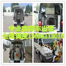 广州尸体运输,遗体运输跨省,殡仪车灵车