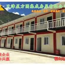 住人集装箱房屋活动房移动板房活动房集装箱活动房租赁