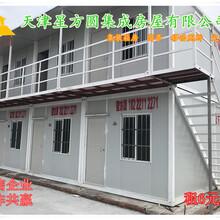 北辰集装箱房屋活动房移动板房活动房集装箱活动房租赁