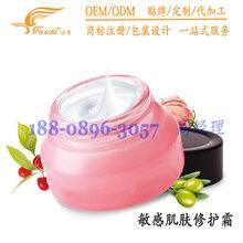 天然温和微整脸敏感肌肤修护霜贴牌加工生产
