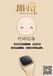 宝宝智能健康手环