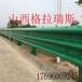 山西運城防撞護欄波形梁護欄W型鋼護欄含施工隊安裝