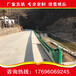 青海高速路波形护栏国道路侧防撞护栏海北乡道喷塑护栏