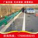 厂家直销青海乡村道路护栏板果洛高速公路双波防撞护栏安装