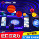 定制亞克力八大行星太陽系地球儀星球有機玻璃模型裝飾燈罩