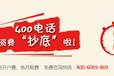 孝感400電話業務辦理,易城網科專業辦理全國400電話優惠多多