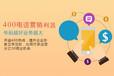 武汉智能400电话、易城网科为企业提供400电话业务服务