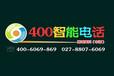 咸宁400电话办理、400电话申请找易城网科中国音质好