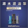 500HQ潜水混流泵生产厂家