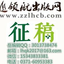 2020年哈尔滨技校教师职称要求_论文发表适用期刊征稿