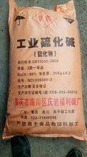 广西硫化钠批发广西硫化钠国标,广西硫化碱,广西硫化钠厂家图片