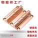 浙江紫铜红冲加工电力母线承接异型锻造铜接头铜报杆线夹