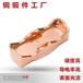 温州红冲加工铜抱杆线夹定制锻造底部环铜红冲加工厂