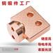 温州减压器阀体红冲喇叭口型铜接线端子大型冷锻加工紫铜锻件