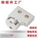 对棒水冷电缆连接夹具红冲加工电子式铜铁件铜锻造大型冷锻