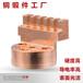 兆东机械铜锻件加工紫铜锻造件红冲异型锻压精密铜件锻件