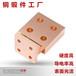 兆东机械行业领先专业紫铜锻造铜精密机加工导电冷锻造铜件铜锻件