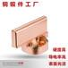 兆东机械铜连接板铜件锻压加工红冲异型锻压大型冷锻精密铜件锻件