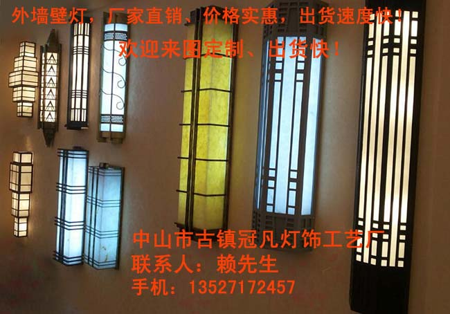 雅居乐房地产外墙云石壁灯,保利地产外墙户外壁灯,远洋地产墙壁灯定做
