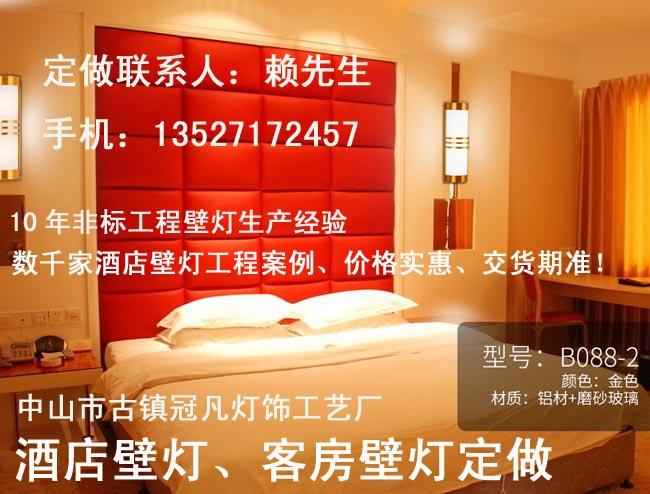 酒店壁灯,KTV会所壁灯,宴会厅壁灯,别墅壁灯,公寓壁灯
