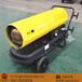 南寧50KW燃油暖風機木材烘干解凍用取暖器熱風機