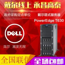 戴尔(DELL)T630塔式服务器主机存储文件数据库E5-2620V4264G/2T3SAS/H330/单电