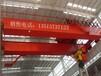 矿山供应LH型电动葫芦双梁行车16吨电动双梁桥式起重机厂家