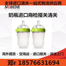 婴儿奶瓶进口清关高端品牌奶瓶进口清关公司