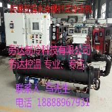 LDSW-80防暴水冷式螺杆冷冻机、价格合理、品质好
